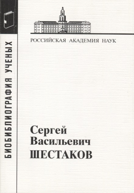 Сергей Васильевич Шестаков