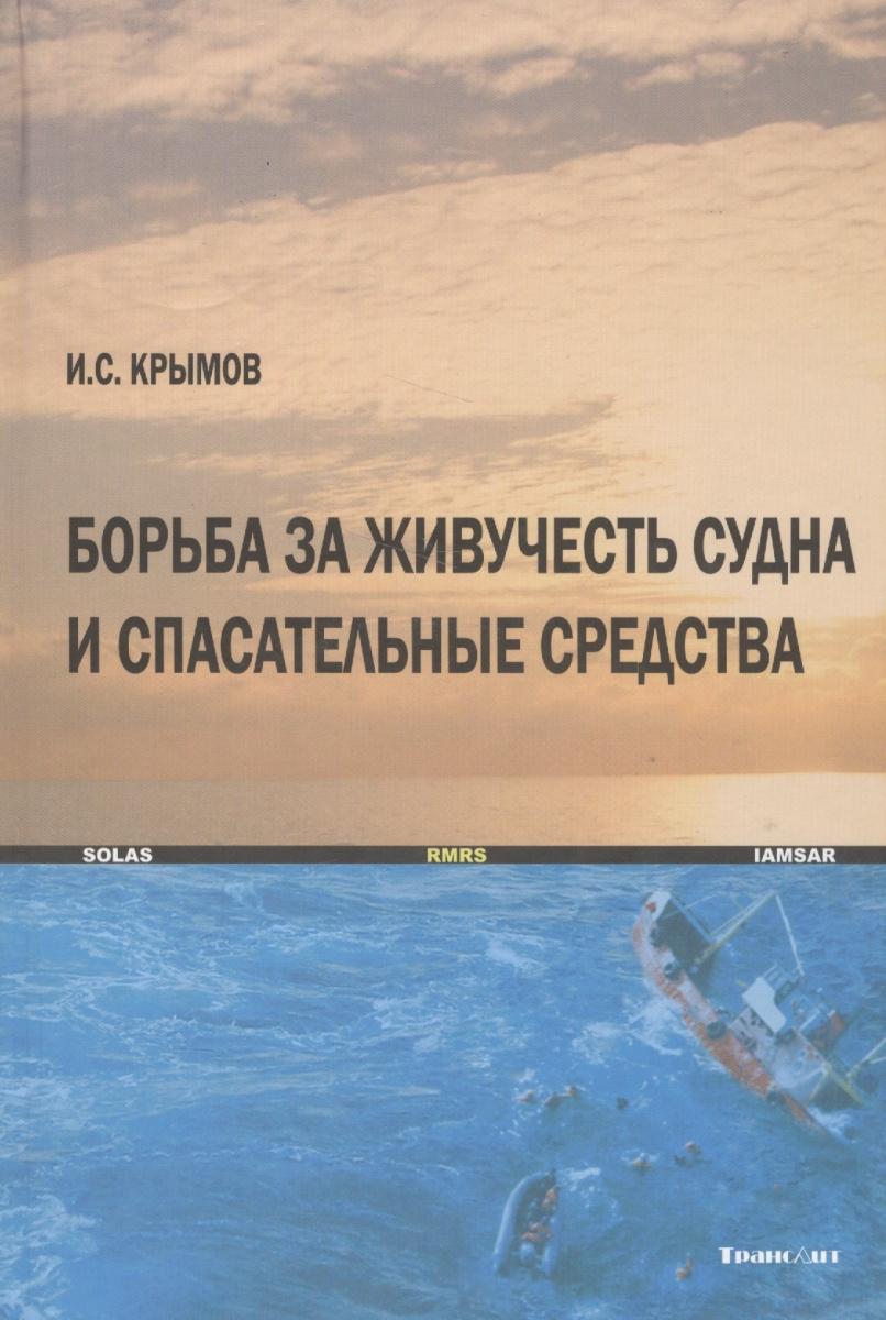 Крымов И. Борьба за живучесть судна и спасательные средства. Учебное пособие