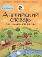 Английский словарь для начальной школы. 1-4 классы