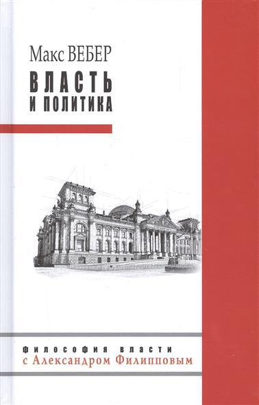 Вебер М. Власть и политика ISBN: 9785386098568