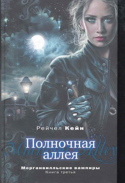 Кейн Р. Полночная аллея Морганвилльские вампиры Кн.3