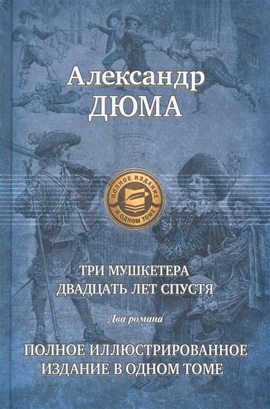 Дюма А. Три мушкетера Двадцать лет спустя