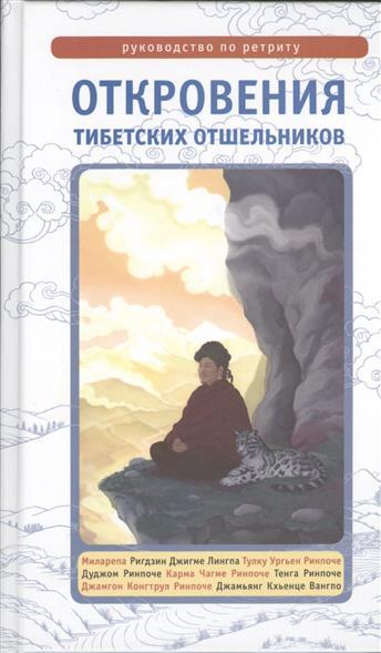 Миларепа, Лингпа Р., Ринпоче Т. и др. Откровения тибетских отшельников. Руководство по ретриту ISBN: 9785919940302 йонге мингьюр ринпоче радостная мудрость принятие перемен и обретение свободы