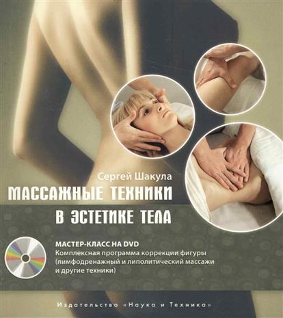 Массажные техники в эстетике тела Мастер-класс на DVD