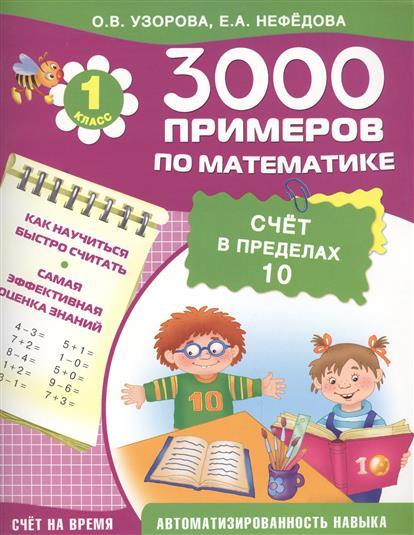 Узорова О.: 3000 примеров по математике. Счет в пределах 10. 1 класс. Счет на время. Как научиться быстро считать. Самая эффективная оценка знаний. Автоматизированность навыка