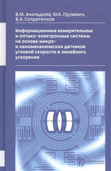 Информационные измерительные и оптико-электронные системы на основе микро- и ннаномеханических датчиков угловой скорости и линейного ускорения
