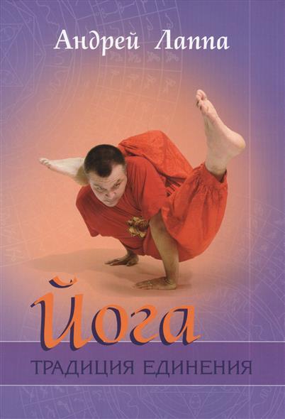 Лаппа А. Йога. Традиция единения йoга традиция eдинeния андрей лаппа йoга традиция eдинeния андрей лаппа