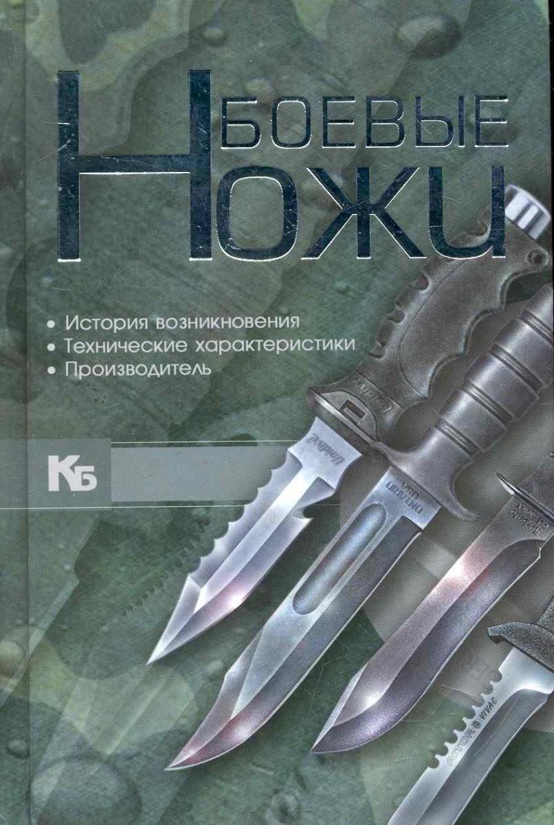 Шунков В. Боевые ножи