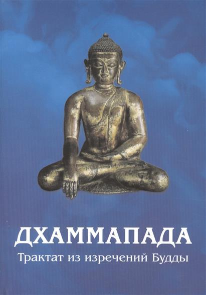 Дхаммапада. Трактат из изречений Будды