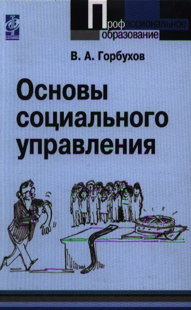 Горбухов В. Основы социального управления Учеб. пос.