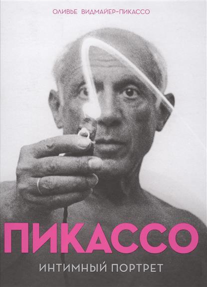 Видмайер-Пикассо О. Пикассо. Интимный портрет кресло мешок пуфофф orange oxford l