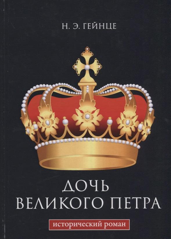 Гейнце Н. Дочь Великого Петра казимир валишевский дочь петра великого