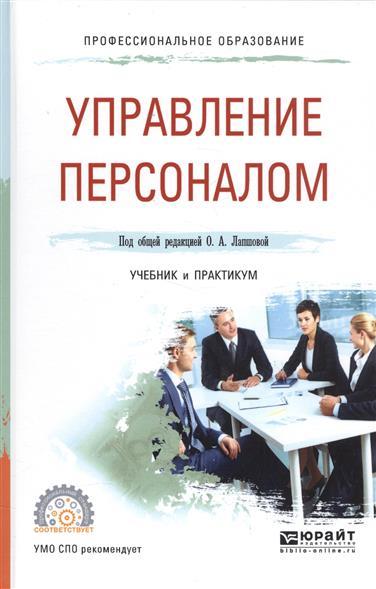 Лапшова О. (ред.) Управление персоналом. Учебник и практикум ISBN: 9785534019285