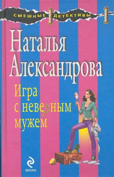 Александрова Н. Игра с неверным мужем