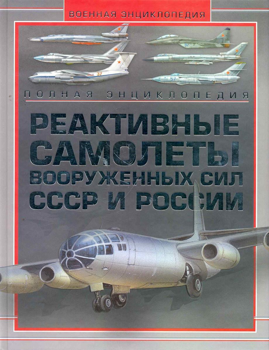 Архипова М. Реактивные самолеты Вооруженных сил СССР и России Полная энц.