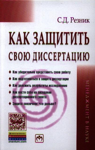 Как защитить свою диссертацию. Четвертое издание, переработанное и дополненное