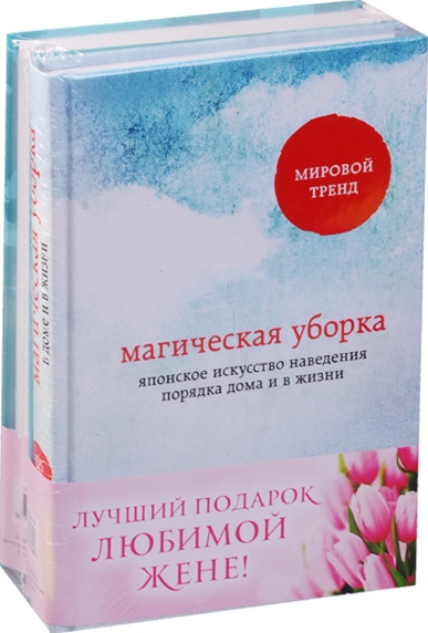 Кондр М., Фон У. Лучший подарок любимой жене! (комплект из 2 книг)