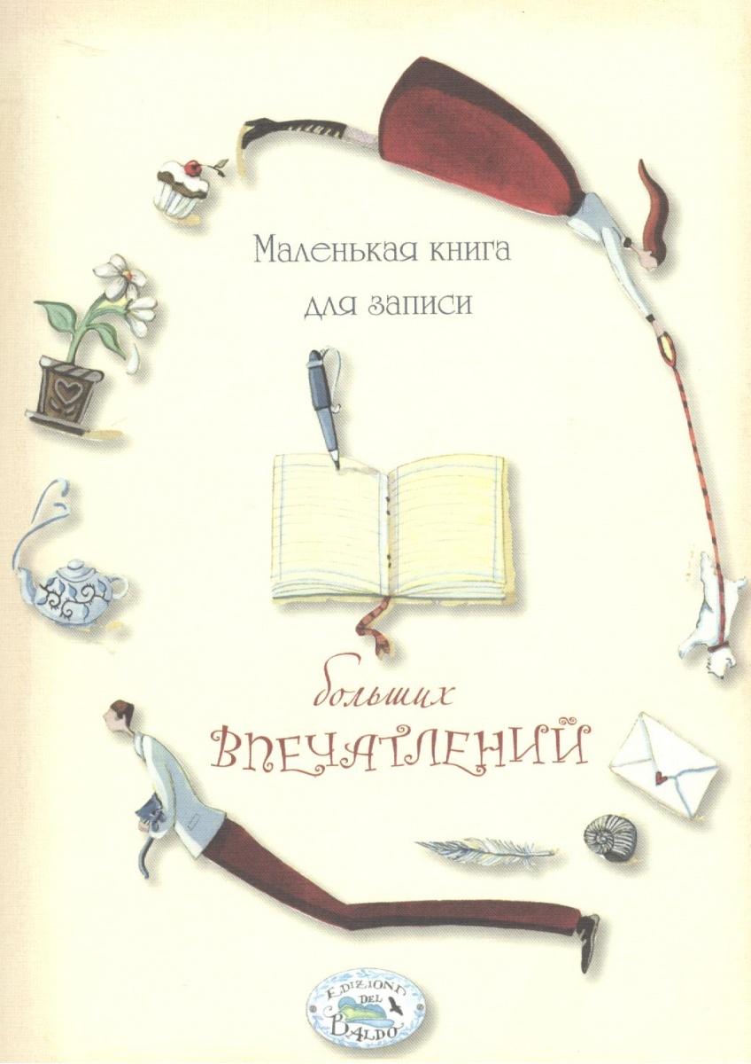 Маленькая книга для записей больших впечатлений