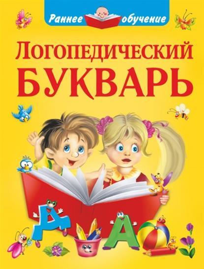 Новиковская О. Логопедический букварь владимир борисов логопедический букварь