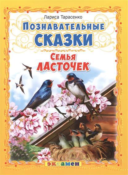Тарасенко Л.: Семья ласточек