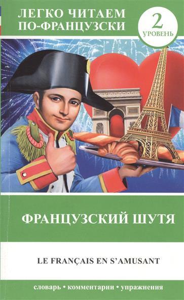 Французский шутя = Le francais en s`amusant. 2 уровень