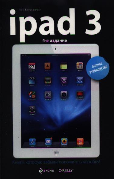 Байерсдорфер Дж. iPad3: Полное руководство. 4-е издание sql полное руководство 3 издание