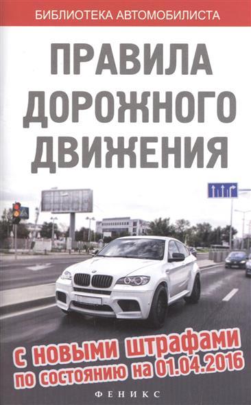 Правила дорожного движения с новыми штрафами по состоянию на 01.04.2016