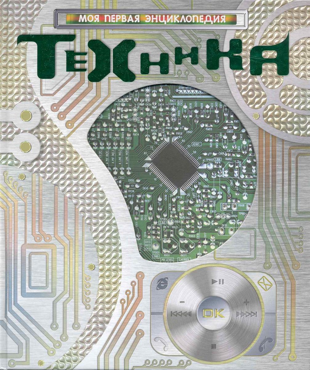 Сидорина Т. Техника