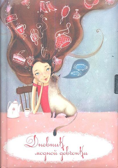 Дневник модной девчонки