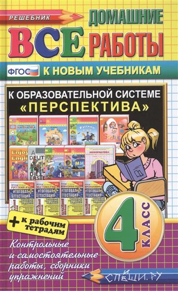 Все домашние работы за 4 класс. К образовательной системе