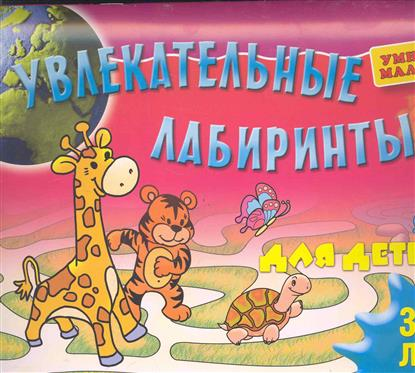 Увлекательные лабиринты для детей 3-4 лет