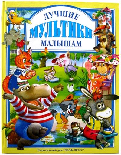 Долотцева М.: Лучшие мультики малышам