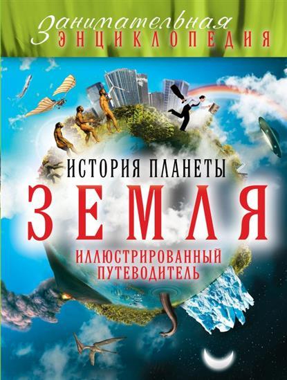 Шатурин М. История планеты Земля. Иллюстрированный путеводитель