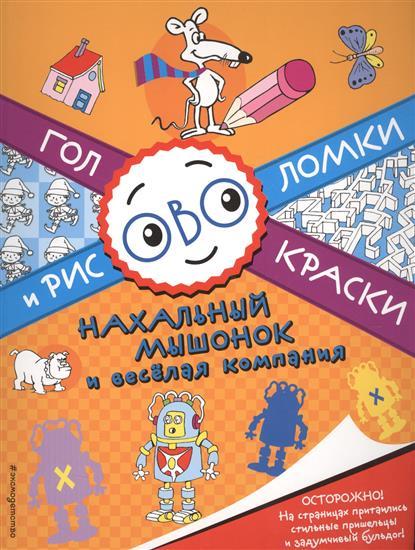 Волченко Ю. (отв. ред.) Нахальный мышонок и веселая компания