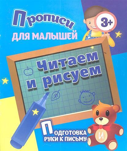 Прописи для малышей. Читаем и рисуем. Подготовка руки к письму