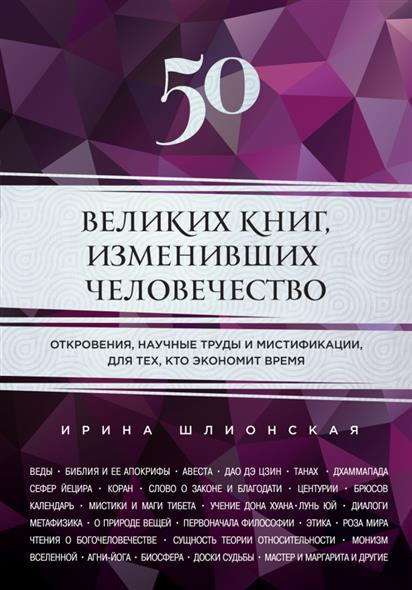 Шлионская И. 50 великих книг, изменивших человечество. Откровения, научные труды и мистификации, для тех, кто экономит время hotfrost v840