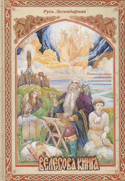 Велесова книга. Поэтический перевод с историческими и лингвистическими комментариями