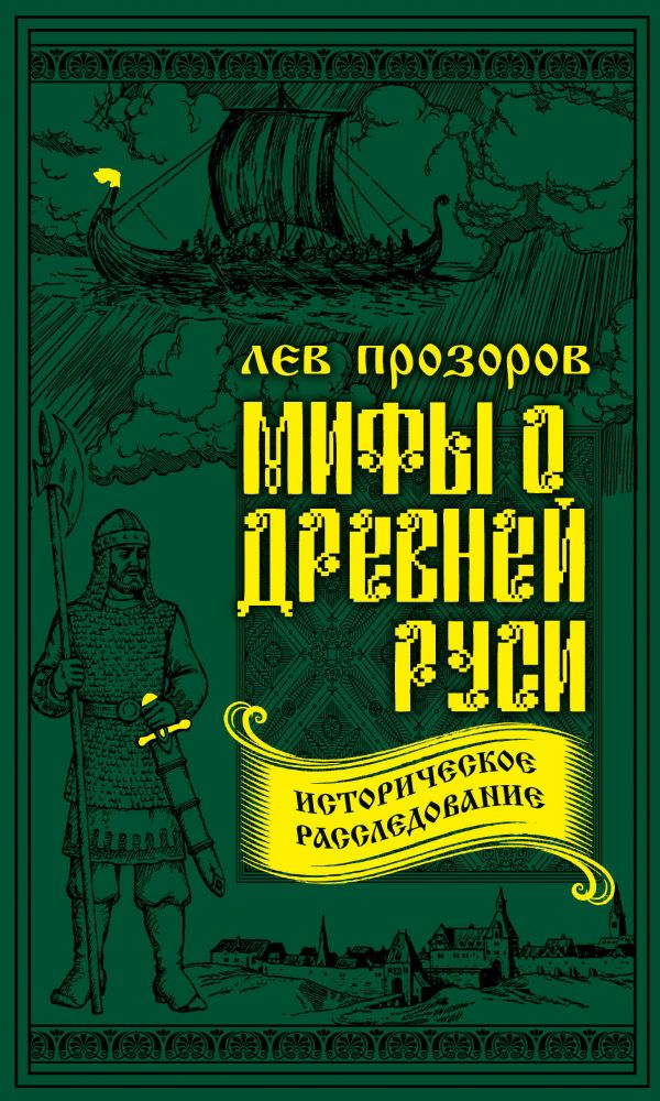 Мифы о Древней Руси. Историческое расследование