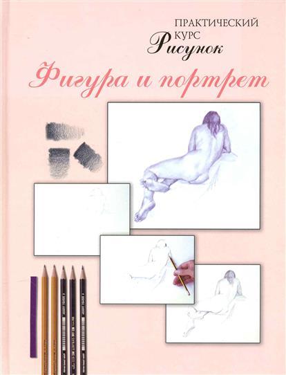 Рисунок Фигура и портрет Практический курс