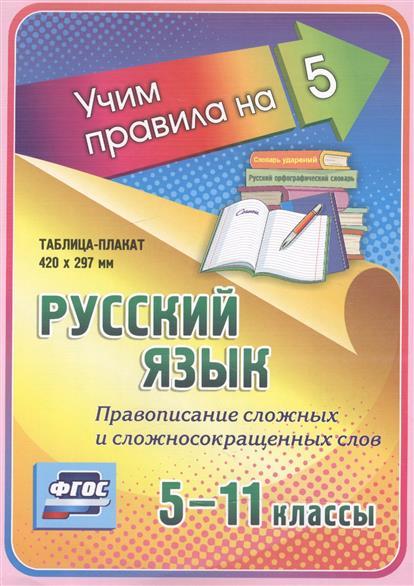 Русский язык. Правописание сложных и сложносокращенных слов. 5-11 классы. Таблица-плакат