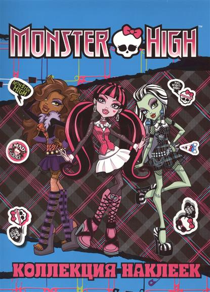Потапова А. (ред.) Monster High. Коллекция наклеек monster high 100 наклеек