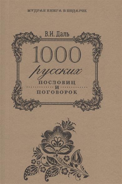 Даль В. 1000 русских прословиц и поговорок dal dosso u80 np touch cohiba