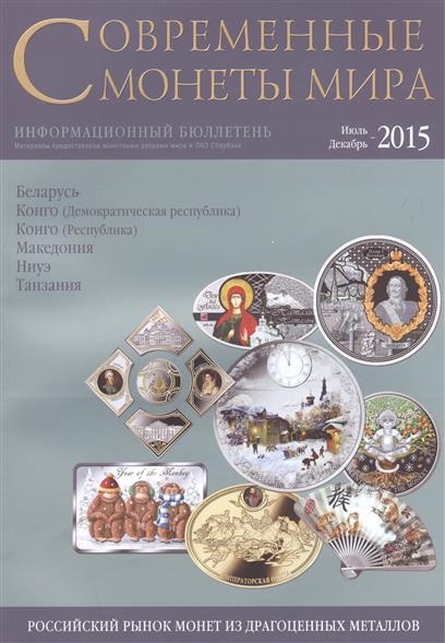 Современные монеты мира. Июль-декабрь 2015. Информационный бюллетень № 17
