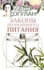 Гогулан М. Законы полноценного питания гогулан м ф низкокалорийная кухня