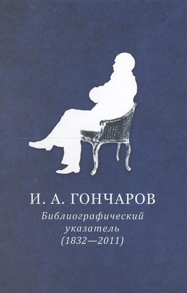 Романова А.: И.А. Гончаров. Библиографический указатель (1832-2011)
