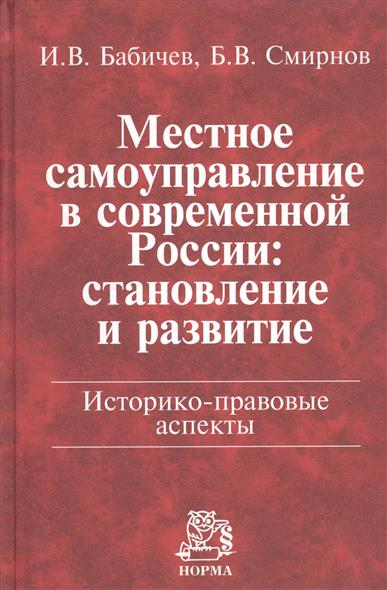 Бабичев И., Смирнов Б. Местное самоуправление в современной России: становление и развитие. Историко-правовые аспекты