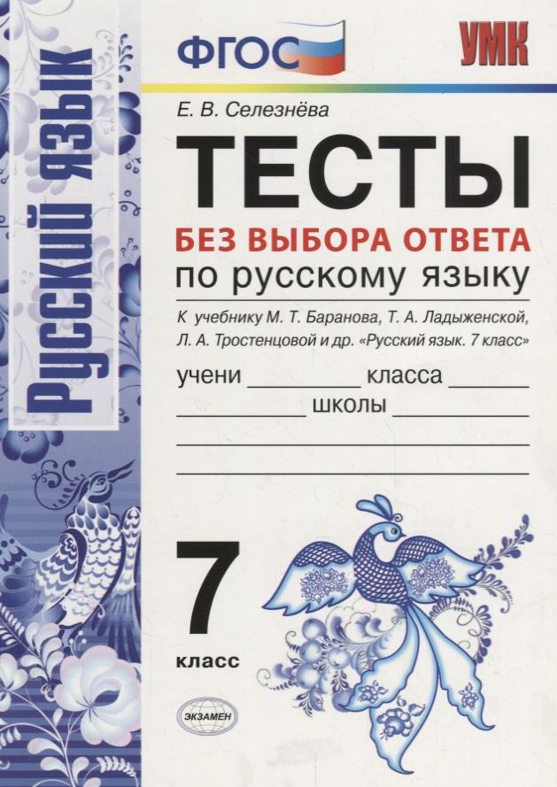 УМК Рус. яз. 7кл Баранов. Тесты без выбора ответа, Селезнева Елена Владимировна