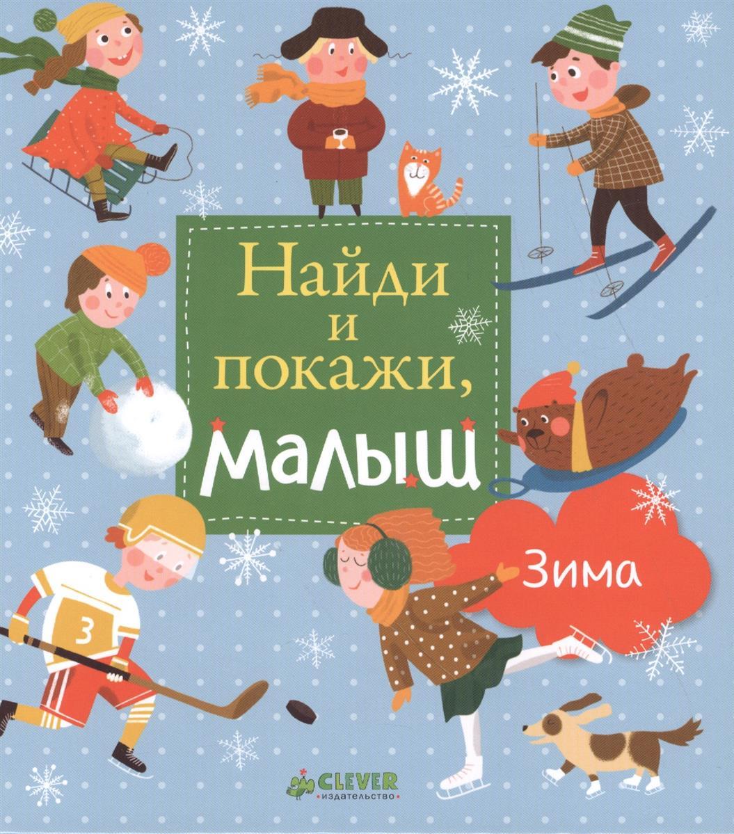 Шерстюк Н. (илл.) Найди и покажи, малыш. Зима ISBN: 9785001150817 герасименко а найди и покажи малыш в парке