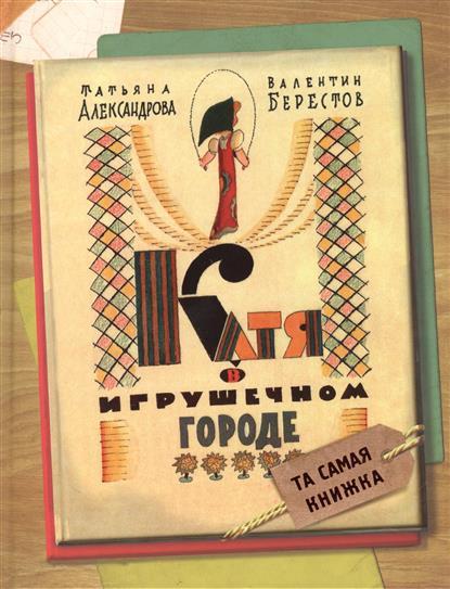 Александрова Т.: Катя в Игрушечном городе. Повесть-сказка