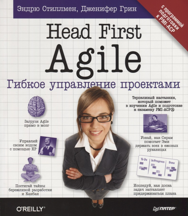 Стиллмен Э., Грин Дж. Head First Agile. Гибкое управление проектами. С программой подготовки к PMI-ACP feee shipping new effect pedal mooer flex boost pedal full metal shell true bypass